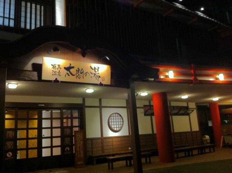 太閤の湯.jpg