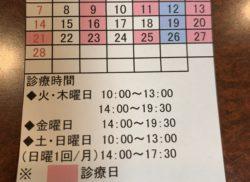 2月の診療日